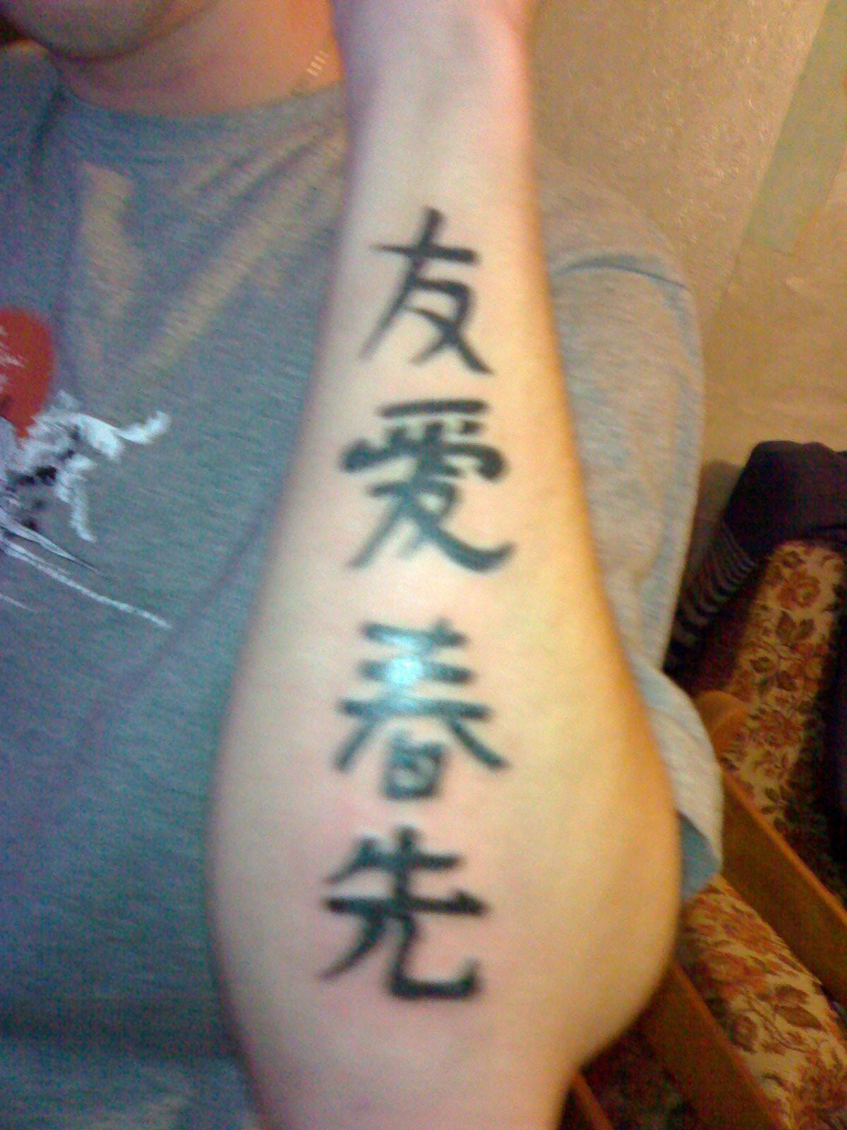 Артем на японском языке тату фото